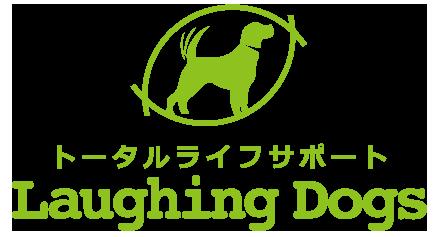 トータルライフサポート Laughing Dogs