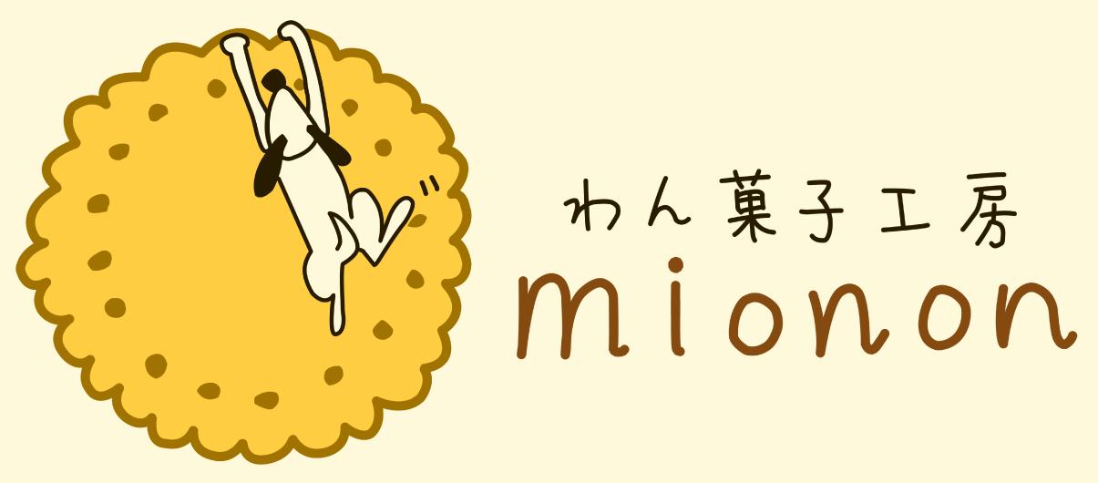 わん菓子工房mionon