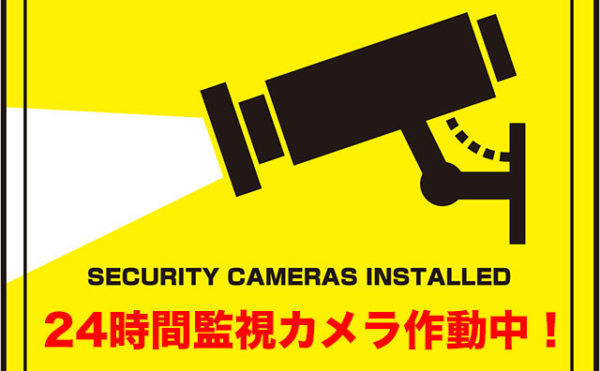 24時間監視カメラ作動中!